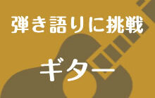guitaric